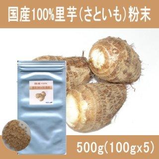 国産100%里芋(サトイモ)粉末パウダー500g(100gx5)