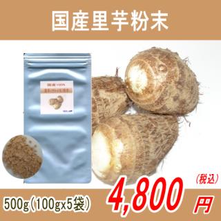 国産100%里芋(サトイモ)粉末パウダー500g(100gx5)【メール便送料無料】