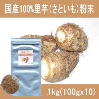 国産100%里芋(サトイモ)粉末パウダー1kg(100gx10)【宅配便送料無料・代金引換手数料無料】