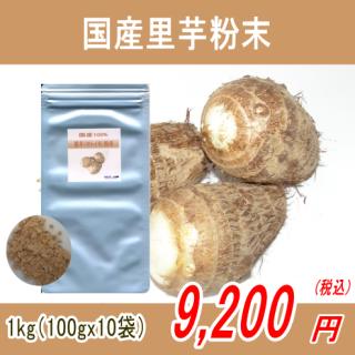 国産100%里芋(サトイモ)粉末パウダー1kg(100gx10)【送料無料・代金引換手数料無料】