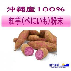 沖縄産100%紅芋(べにいも)粉末パウダー100g