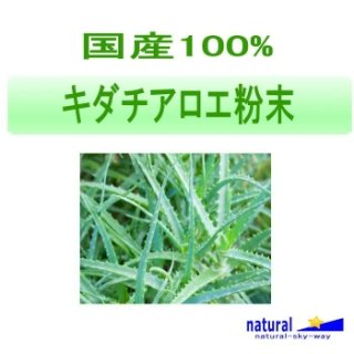 国産100%キダチアロエ粉末パウダー1kg(100gx10)【宅配便送料無料】