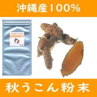 沖縄産100%秋ウコン粉末パウダー500g(100gx5)