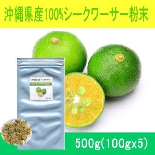 沖縄産100%シークヮーサー粉末パウダー500g(100gx5)【メール便送料無料】
