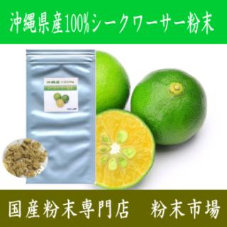 沖縄産100%シークヮーサー粉末パウダー500g(100gx5)