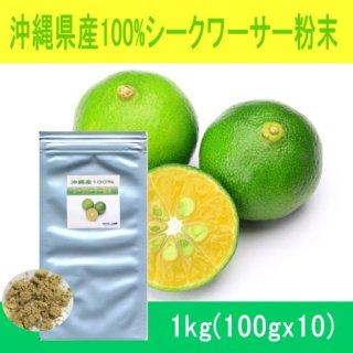 沖縄産100%シークヮーサー粉末パウダー1kg(100gx10)【宅配便送料無料】
