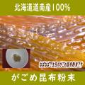 北海道道南産100%がごめ昆布粉末パウダー100g