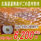 <img class='new_mark_img1' src='https://img.shop-pro.jp/img/new/icons29.gif' style='border:none;display:inline;margin:0px;padding:0px;width:auto;' />北海道道南産100%がごめ昆布粉末パウダー500g(100gx5)