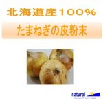 北海道産100%玉葱(たまねぎ)の皮粉末パウダー1kg(100gx10)【送料無料・代引手数料無料】