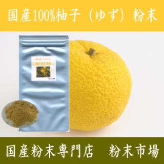 国産100%柚子(ゆず)粉末パウダー100g