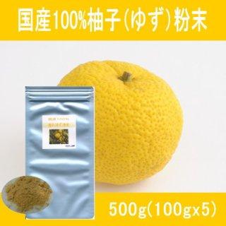 国産100%柚子(ゆず)粉末パウダー500g(100gx5)【メール便送料無料】