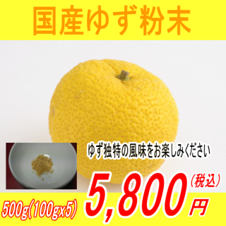 国産100%柚子(ゆず)粉末パウダー500g(100gx5)