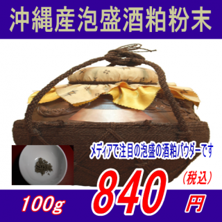 沖縄産泡盛酒粕(さけかす)粉末パウダー100g
