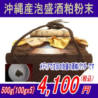 沖縄産泡盛酒粕(さけかす)粉末パウダー500g(100gx5)【メール便送料無料】