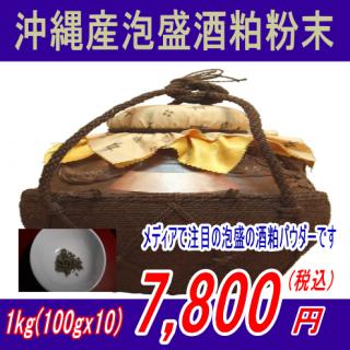 沖縄泡盛酒粕(さけかす)粉末パウダー1kg(100gx10)【宅配便送料無料・代金引換手数料無料】