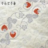 りんどう屋 京都 西陣織 正絹京袋帯-いちご柄−赤 蔦唐草 白地 [仕立代・送料]無料