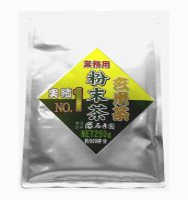 お試し 粉末玄米茶 250g入【クリックポスト送料込】