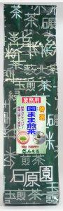 業務用 園まま特選煎茶 500g