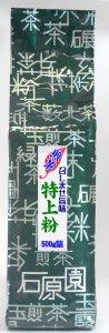 業務用 特上粉茶 壱号  500g