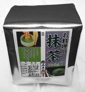 業務用 お料理用抹茶 300g詰