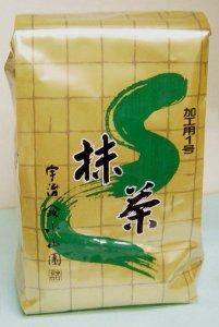 業務用 加工用抹茶 壱号 1kg (山政製)