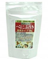 べにふうき 粉末茶 40g入(静岡産)