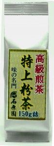 特上煎茶 粉茶  150g (最高級煎茶粉)