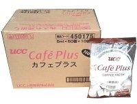 UCC カフェプラスポーションミルク(4.5mlx50個入)10袋セット
