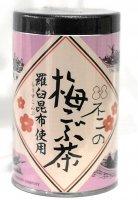 不二の梅こぶ茶 (35g×2袋) 羅臼昆布使用