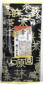 煎茶 石原園マイブレンド 「幸」 110g