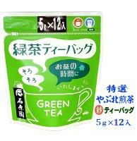 煎茶ひも付きティーバッグ (5g×12p) ECOなソイロン使用
