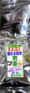業務用 粉末(粉砕) 煎茶 1kg入