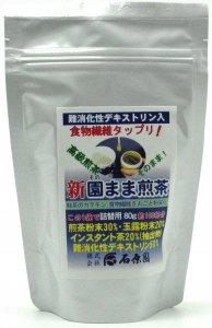 New園まま茶 80g (レタ−パック利用初回注文限定送料サービス)