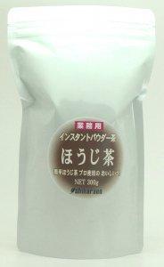 業務用インスタントほうじ茶 (パウダー/スプレイドライ) 300g