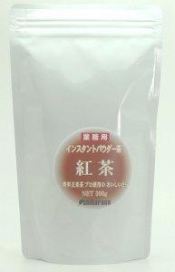業務用インスタント紅茶 (パウダー/スプレイドライ) 300g