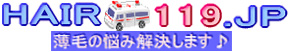 HAIR119番 【ティップトップ専門販売店】