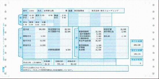 336004 給与明細書密封式(ドットプリンタ用) 500セット