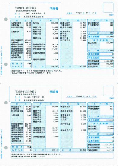 336001 給与明細書(単票用紙) 500枚