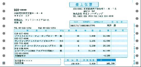 334203 売上伝票(連続用紙) 500セット