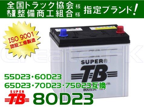 55D23互換 80D23 SuperTB