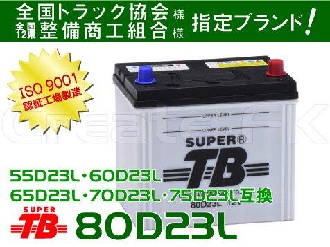 55D23L互換 80D23L SuperTB