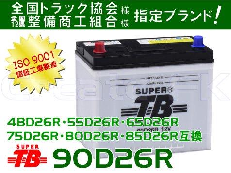 80D26R互換 90D26R SuperTB