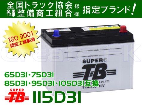 65D31互換 115D31 SuperTB