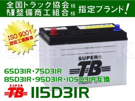 85D31R互換 115D31R SuperTB