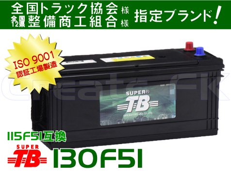 115F51互換 130F51 SuperTB