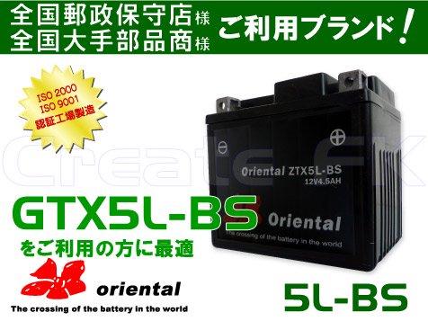 GTX5L-BS互換 5L-BS oriental  ■本製品は営業日13時までのご注文なら当日