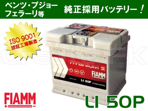 L1 50P FIAMM