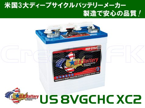 Trojan(トロージャン) T-875互換 US 8VGCHC XC2 U.S.Battery