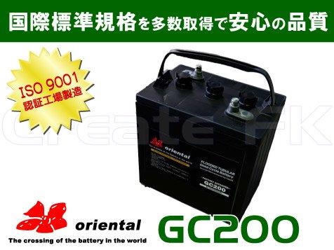 ディープサイクル GC200 oriental