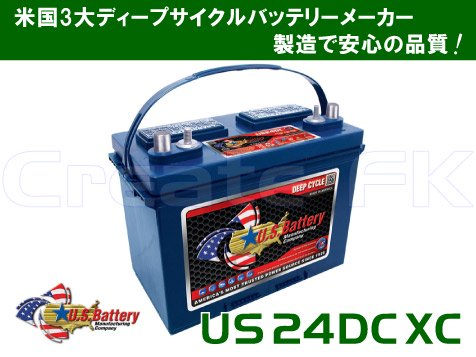 ACデルコ M24MF互換 US 24DC XC U.S.Battery